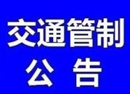 滨州高新区本周末部分路段实行交通管制 请注意绕行
