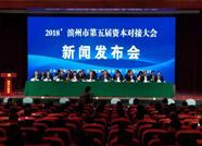 滨州市第五届资本对接大会签约1435.87亿元