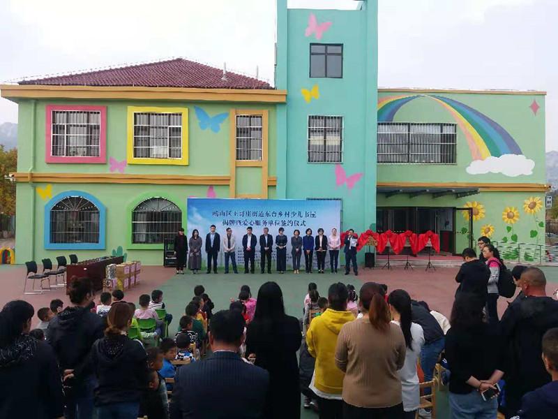 山里娃圆了阅读梦 岛城规模最大乡村少儿书屋在崂山启用