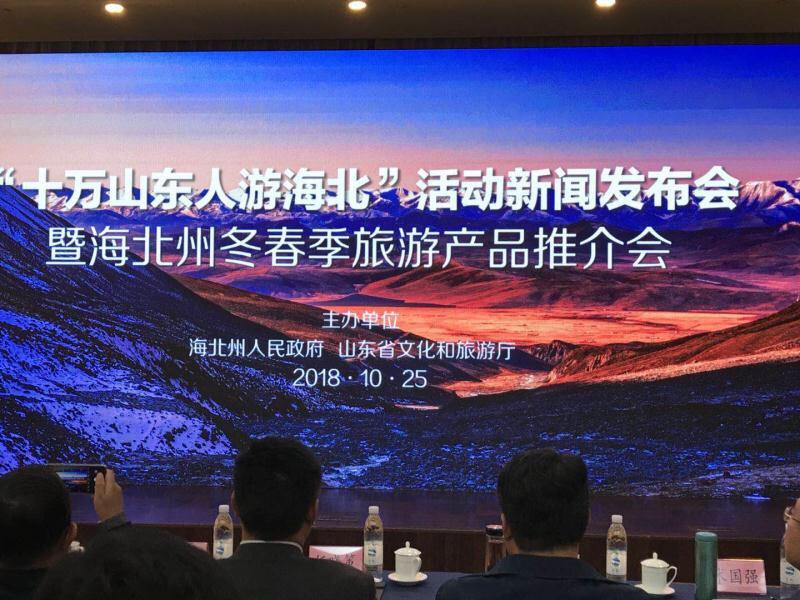 山海相依一家亲,海北州冬春季旅游产品推介会在济南举办