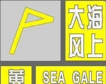 海丽气象吧丨山东发布海上大风黄色预警 海上作业需注意安全