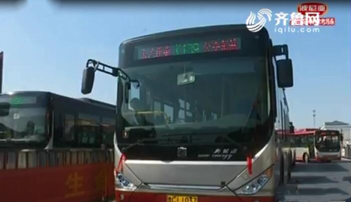 淄博一孕妇乘车几度昏厥 公交司机与时间赛跑紧急送医