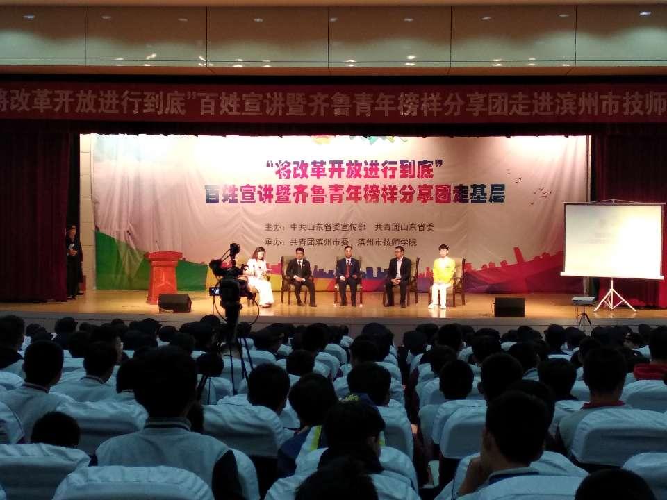 """滨州市举办""""将改革开放进行到底""""百姓宣讲暨齐鲁青年榜样分享团走基层活动"""