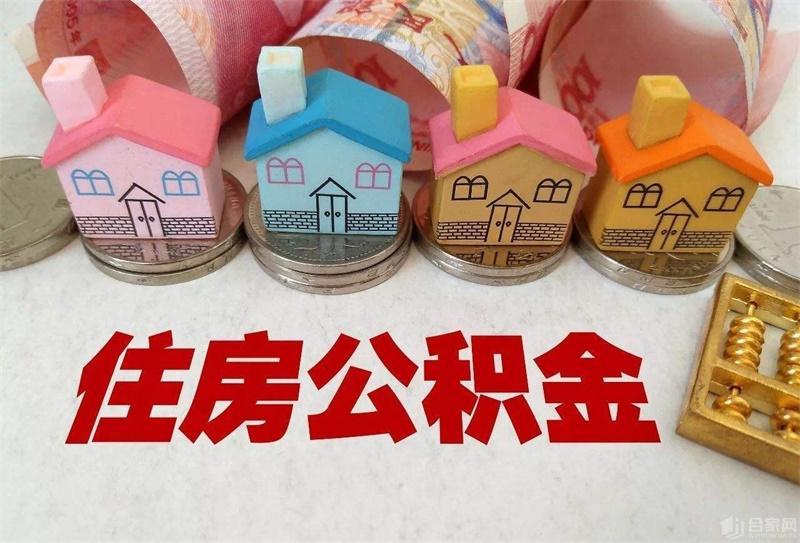 @济宁自由职业者 公积金登记开户不需再提供劳动关系证明