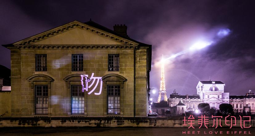 浪漫到哭!用滚烫的吻攻陷巴黎!MLE启用中文名,在法国干了件大事