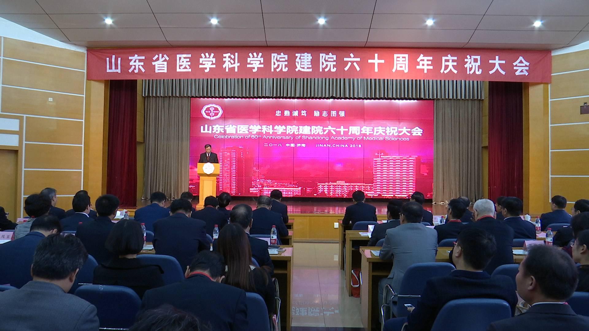 山东省医学科学院举行建院60周年庆祝大会