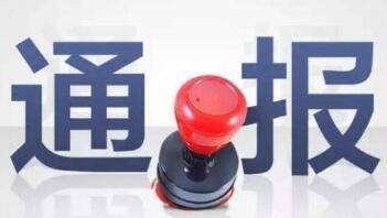 郯城县综合行政执法局副局长毛登增接受纪律审查和监察调查