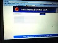 """寿光公布企业信用建设""""成绩单"""" 数量居潍坊各县市之首"""