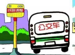 因道路施工临沂K201路公交线路临时调整