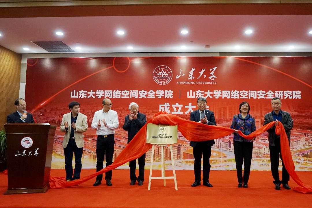 山东大学网络空间安全学院揭牌成立 王小云院士负责筹建
