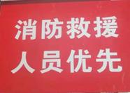 暖心!泰山景区推出消防救援人员优先政策