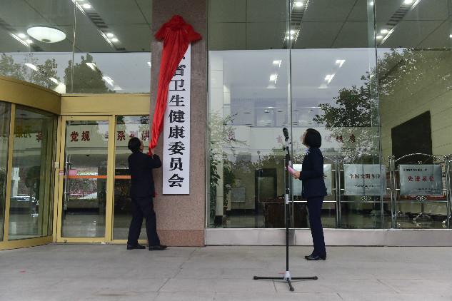 山东省卫生健康委员会挂牌成立