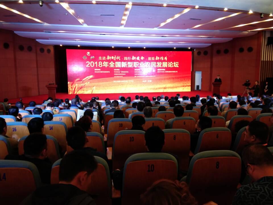 2018年首届全国新型职业农民发展论坛在济南召开