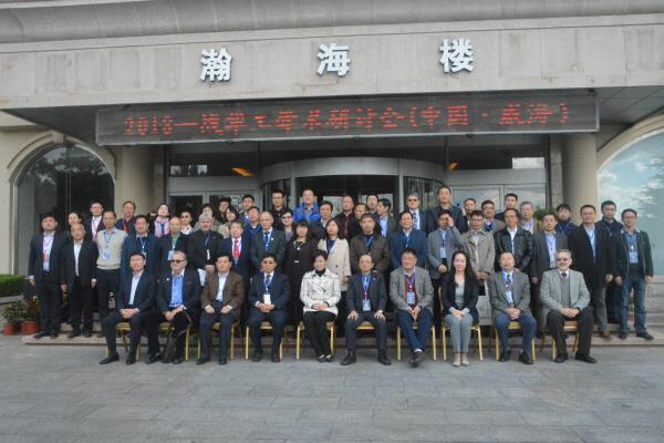 2018一战华工学术研讨会在威海举行