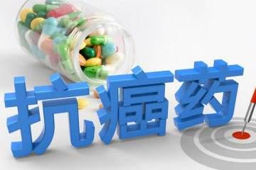 平均降幅56.7%!17种抗癌药降价并纳入山东医保目录