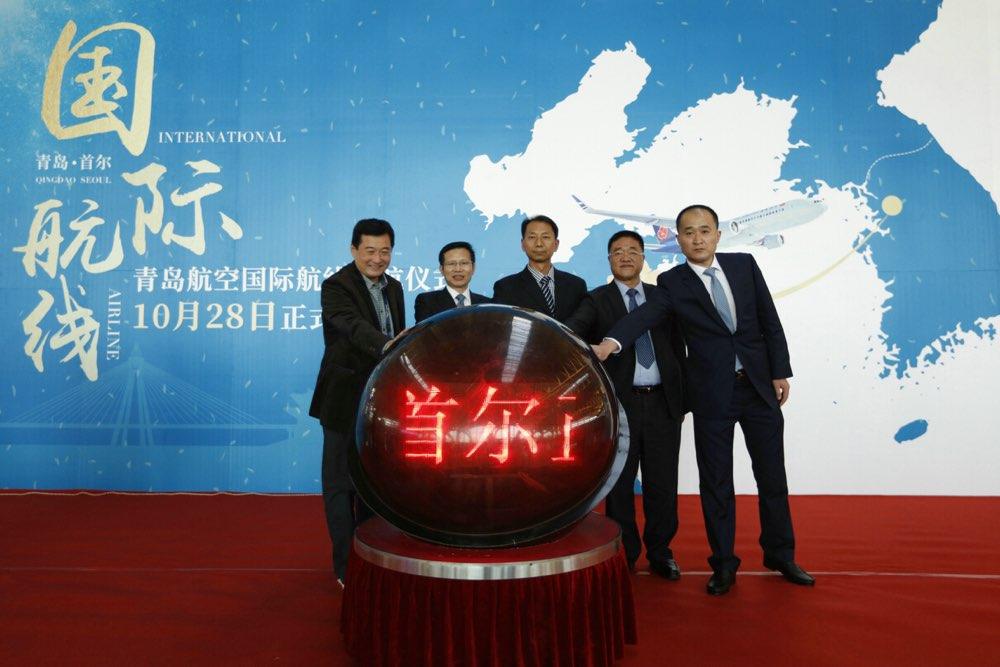 青岛至首尔 青岛航空首条国际航线正式开通
