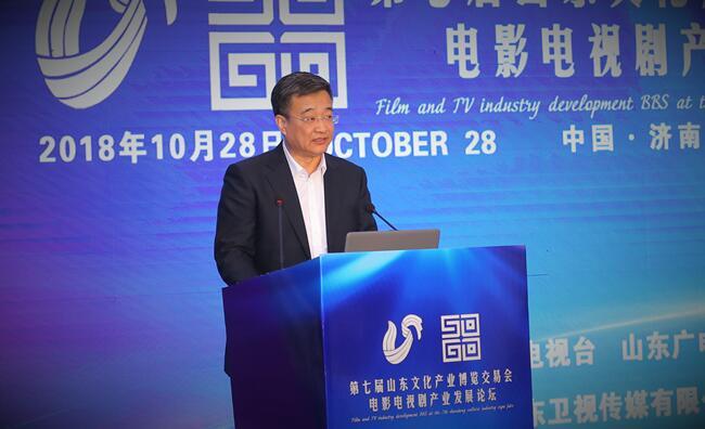电影电视剧产业发展论坛|王少杰:鲁剧已成为山东对外宣传的重要文化符号