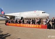昆明-阜阳-青岛航线正式开通 青岛航空公司执飞每日一班