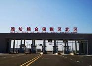 比学赶超促发展!潍坊综合保税区北区打造面向东北亚对外开放新平台
