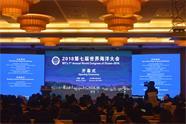 2018第七届世界海洋大会在威海开幕
