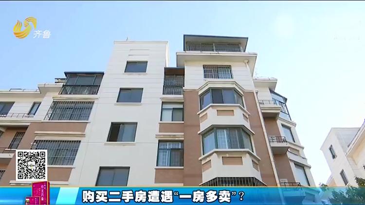 滨州男子买房住了一年多 办过户时发现已过户给了别人
