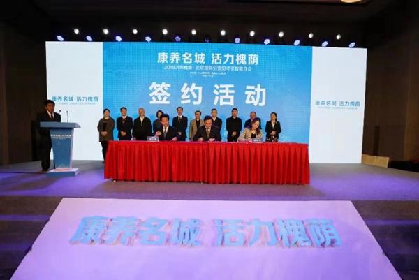 济南槐荫区北京招商推介会举行 现场签约意向额471亿