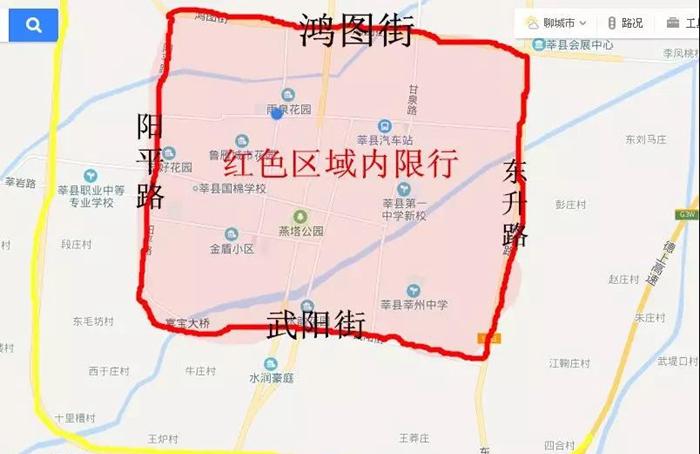 注意!莘县城区部分路段将实施限行、禁停 违者将被处罚