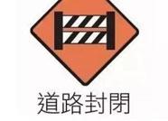 G205国道K562+600处小营段滨州方向因道路养护施工半幅封闭