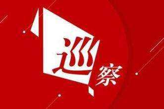 十一届枣庄市委启动第八轮巡察 6个巡察组已全部进驻