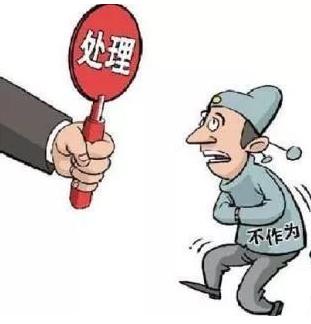 """枣庄市纪委通报3起""""不作为""""典型问题"""