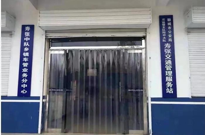 阳谷交警车管业务下放 市民家门口即可办理相关业务