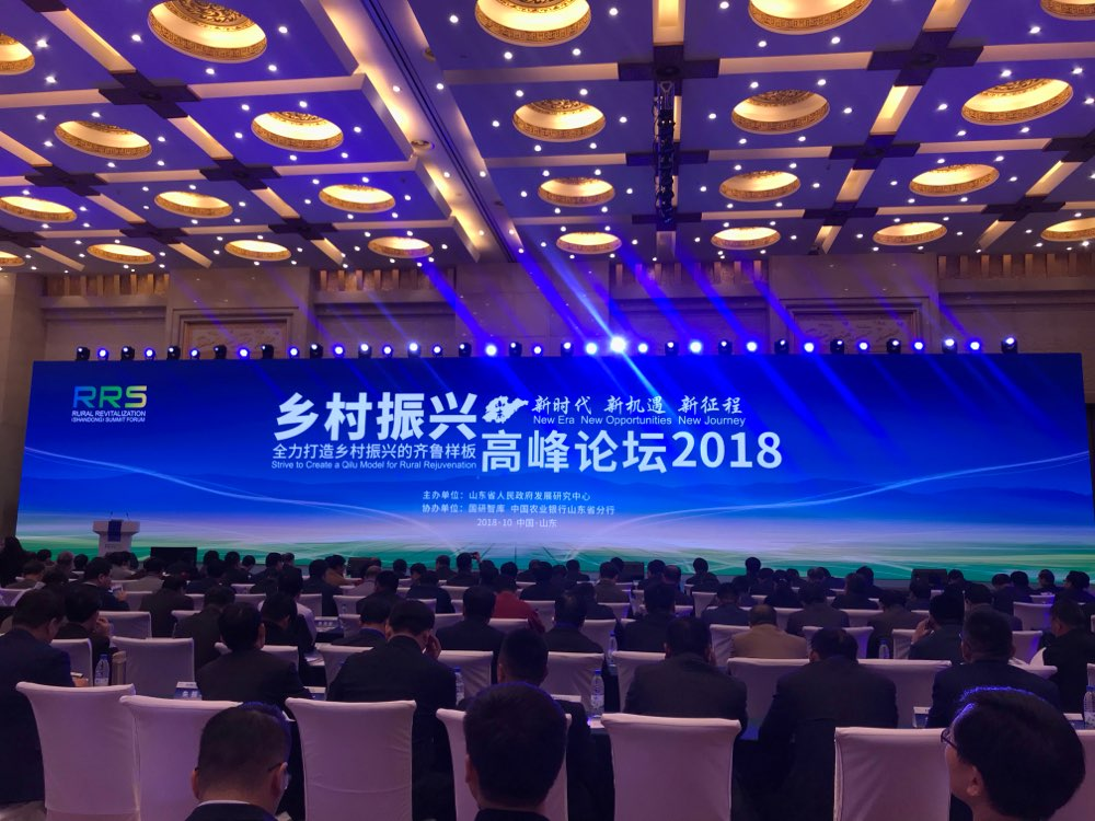 首届乡村振兴(山东)高峰论坛在济南召开