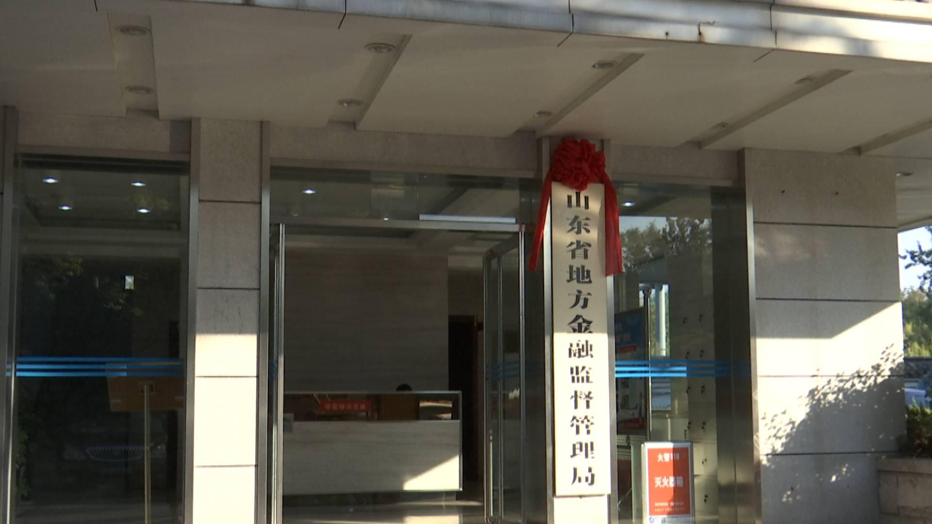 山东省地方金融监督管理局揭牌