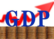 前三季度德州实现GDP达2649.8亿元,增长6.8%