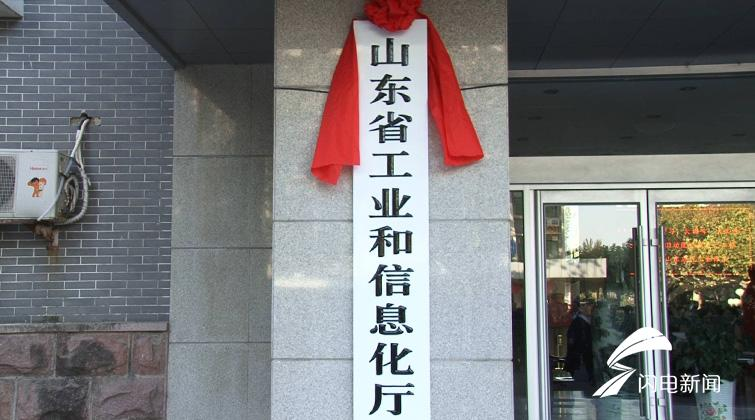 信息化厅.JPG