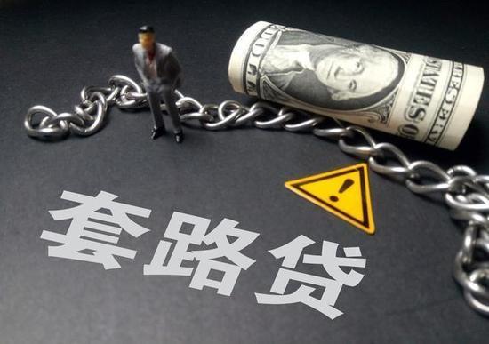 """最高奖励5万!冠县警方侦办一起""""套路贷""""案件 现征集有关线索"""