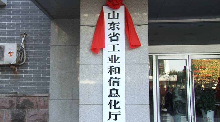 山东省工业和信息化厅举行揭牌仪式