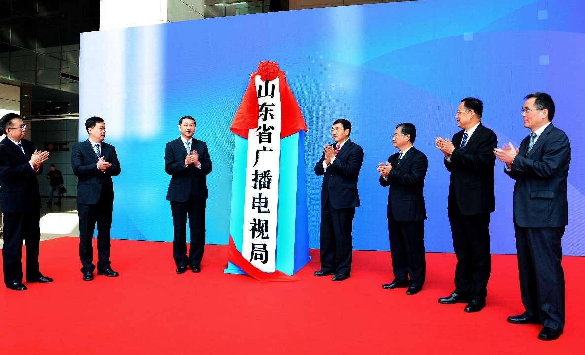 山东省广播电视局揭牌成立