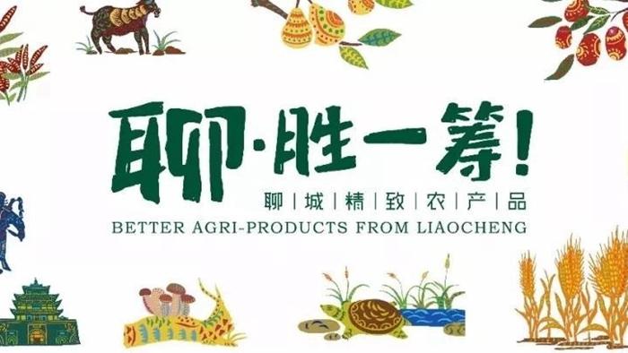 """""""聊·胜一筹!""""品牌农产品将于11月1日再次亮相全国农交会"""