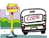 注意! 临沂K106路公交线路临时取消13处停靠站点