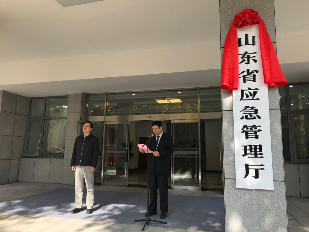 山东省应急管理厅挂牌成立 建立统一高效应急能力体系