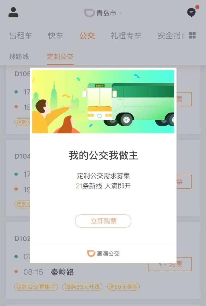 青岛拟再开通21条定制公交 满33人线路11月15日可开通
