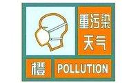 聊城发布重污染天气橙色预警 11月1日零时启动Ⅱ级应急响应