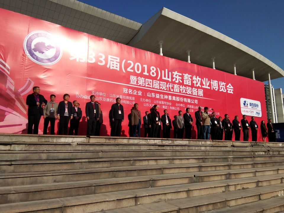 第33届山东畜牧业博览会在济南开幕,有1200多个展位