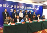 德州在京举行集中招商推介会 签约12个项目总投资119亿元