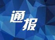 滨州高新置业有限公司总经理李建峰接受审查调查