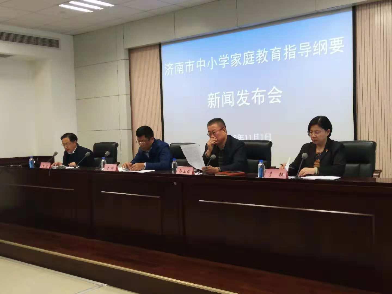 家庭教育与学校接轨,济南发布中小学家庭教育指导(试行)纲要