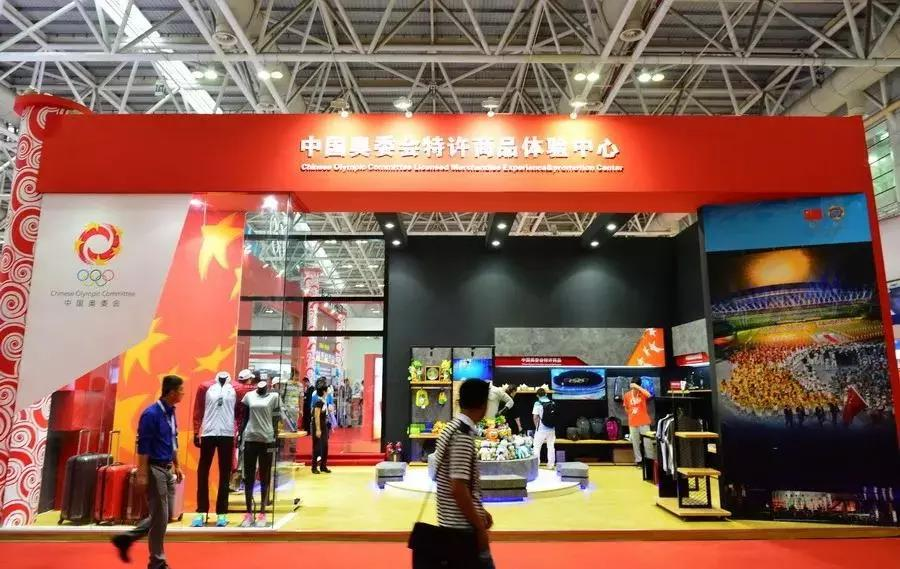第七届山东文博会鲁能体育文化创意产业分会场招商招展公告