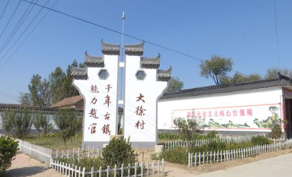 83秒|建设美丽乡村 齐河大徐村打造休闲综合旅游基地