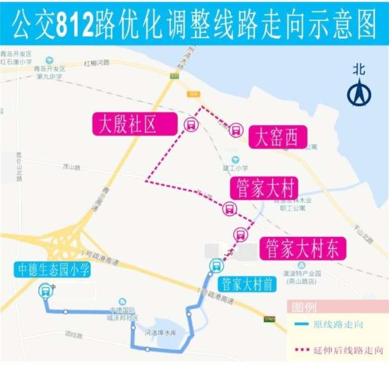 11月2日起青岛西海岸公交812路线路将调整